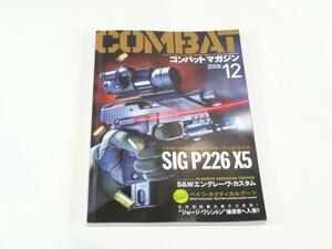 【 雑誌 】 月刊 コンバットマガジン COMBAT MAGAZINE 2008年12月 M2103019