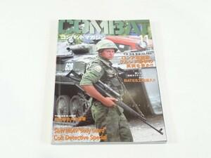 【 雑誌 】 月刊 コンバットマガジン COMBAT MAGAZINE 2008年11月 M2103018