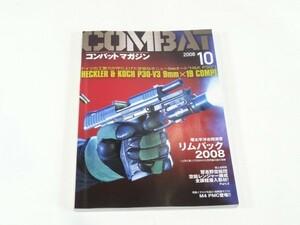 【 雑誌 】 月刊 コンバットマガジン COMBAT MAGAZINE 2008年10月 M2103017