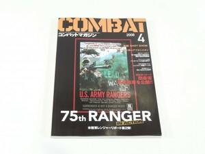 【 雑誌 】 月刊 コンバットマガジン COMBAT MAGAZINE 2008年4月 M2103015
