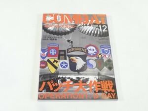 【 雑誌 】 月刊 コンバットマガジン COMBAT MAGAZINE 2007年12月 M2103029