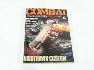 【 雑誌 】 月刊 コンバットマガジン COMBAT MAGAZINE 2007年4月 M2103024