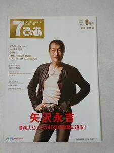 新品・フリ-ペ-パ-『ENTERTAINMENT MAGAZINE 7ぴあ2012 8月号 東海・北陸版』矢沢永吉 音楽人としての40年の軌跡に迫る!!