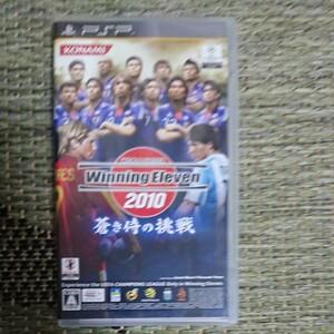 【PSP】 ワールドサッカーウイニングイレブン2010 蒼き侍の挑戦