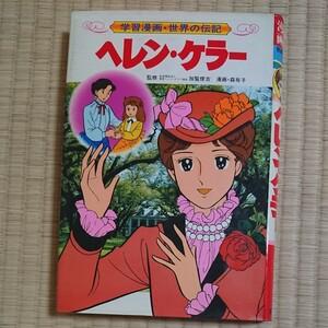 学習漫画 世界の伝記 ヘレン・ケラー