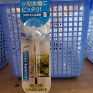 小型水槽用水温計Sサイズ