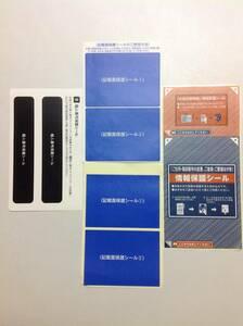 【スティッカー】個人情報保護用シール 新品未使用