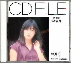 【中古CD】岩崎宏美/CD FILE VOL.3/ベスト