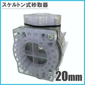 コーヨー 井戸ポンプ 砂取器 砂こし器 20mm スケルトン式 部品 家庭用給水ポンプ