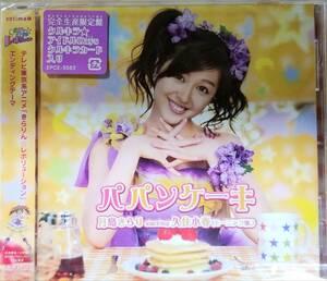 A71新品/送料無料/完全生産限定盤■月島きらり(久住小春)「パパンケーキ」CD/モーニング娘。限定クルキラカード入り