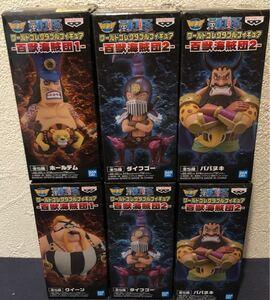 ワンピース ワールドコレクタブルフィギュア ワーコレ 百獣海賊団 百獣海賊団2