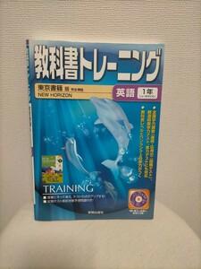 教科書トレーニング東京書籍版中学英語1年 ニューホライズン