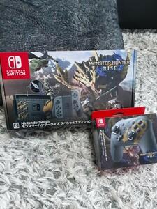 Switchモンスターハンターライズ スペシャルエディション プロコン セット Nintendo