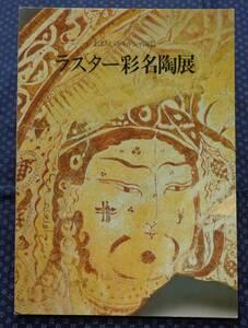 図録【 ラスター彩名陶展 まぼろしのペルシャ陶器 】1982年 朝日新聞社