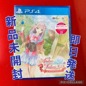 PS4 ルルアのアトリエ 〜アーランドの錬金術士4〜
