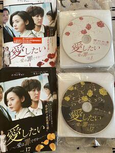 韓流ドラマ【愛したい ~愛は罪ですか~】レンタル落ちDVD 全32巻(全128話) 吹き替えなし