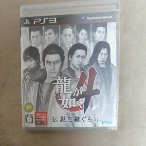 【PS3】龍が如く4 伝説を継ぐもの
