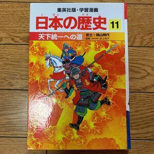 日本の歴史11 安土・桃山時代 天下統一への道 学習漫画 集英社/監修 池上裕子 戦国時代