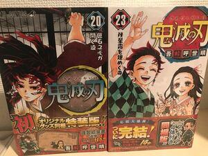 鬼滅の刃 吾峠呼世晴 20 23巻 フィギュア付き同梱版 ポスカ付特装版