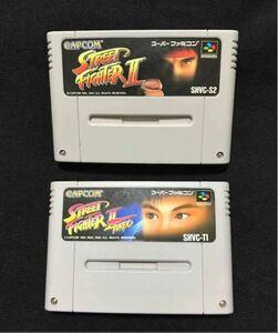 SFC スーパーファミコンソフト ストリートファイター 2本