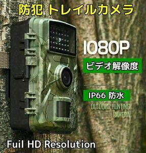 防犯カメラ トレイルカメラ 監視カメラ 小型 1080P フルHD ワイヤレス 屋外 熱感知 赤外線 人感 センサー 配線不要 電池式 防水 防塵 IP66