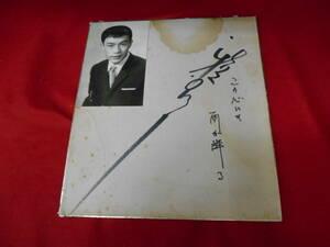 ☆彡新川二郎 この心にも雨が降る 直筆サイン 色紙 写真付き