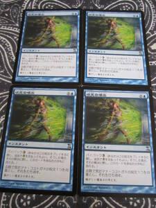 MTG 呪文の噴出 TSP アンコモン 日本語 4枚セット