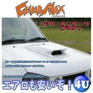 CLIMB MAX クライムマックス 新品 【 JB23 】 パワー インテーク FRP ジムニー jimny