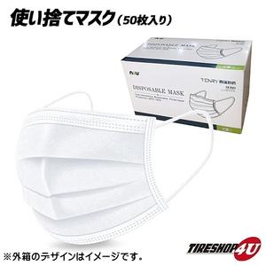 送料別!! 不織布マスク 50枚入り 1箱 男女兼用 大人用 3層構造 使い捨て 立体 ウイルス対策 花粉対策 防塵対策 インフルエンザ