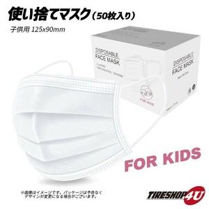 送料別! 不織布マスク 50枚入り キッズサイズ 1箱 男女兼用 大人用 3層構造 使い捨て 立体 ウイルス対策 花粉対策 防塵対策 インフル