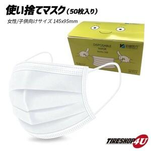 送料別! 不織布マスク 50枚入り スモールサイズ 1箱 男女兼用 大人用 3層構造 使い捨て 立体 ウイルス対策 花粉対策 防塵対策 インフル