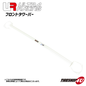 new goods ULTRA RACING MERCEDES E Class W212 212076 09/05-18/01 6.2L 4WD front tower bar TW2-3780 Ultra racing