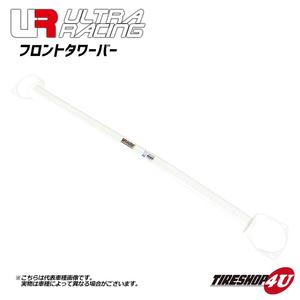 new goods ULTRA RACING MERCEDES SLK R171 171454 04/09-11/07 3.0L front tower bar TW2-1575 Ultra racing