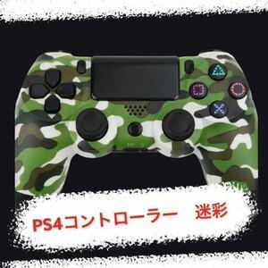 PS4コントローラー 迷彩 ワイヤレスコントローラー