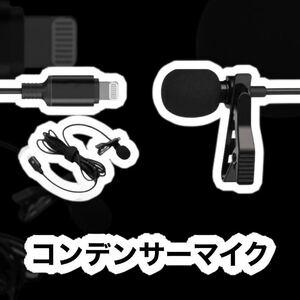 コンデンサーマイク 配信 自撮り ライブ スタンド YouTube ビデオ 録画