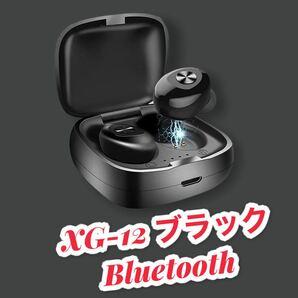 Bluetoothイヤホン XG-12ブラック自動 ペアリング 完全ワイヤレスイヤホン Bluetooth5.0 高音質 収納ケース 充電式
