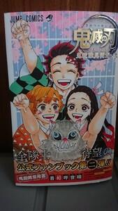 【新品未読】初版 鬼滅の刃公式ファンブック鬼殺隊見聞録 弐