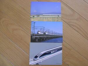 JR東海 新幹線25周年 絵葉書3枚 ●0系・100系・リニアモーターカー