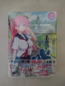 咲-Saki- 14巻 初回限定特装版『咲日和』DVD付 新品未開封