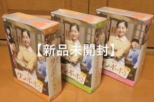 【新品未開封】一途なタンポポちゃん DVD-BOX1・2・3全巻セット / 韓流ドラマ / キム・ガウン ユン・ソヌ