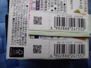 送料63円 森永製菓 カレ・ド・ショコラ ヴァルール プレゼント 応募 バーコード 2枚 1口分