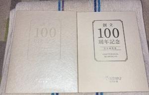 西武鉄道創立100周年記念乗車券