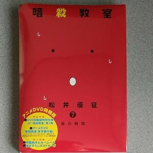 暗殺教室7 アニメDVD同梱版