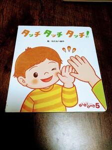 【ころころえほん】タッチタッチタッチ!☆0.1.2えほん 0-2歳向け絵本