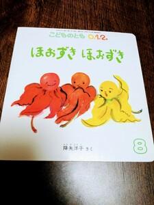 【こどものとも】ほおずきほおずき 0.1.2えほん 赤ちゃん絵本