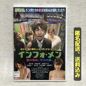【DVD】 インフォ・メン 獣の笑み,ゲスの涙。 レンタル落ち 岸明日香 金子智明 鈴木勤