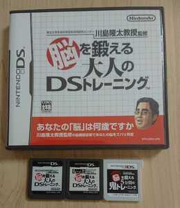 DS 3DS 脳を鍛える トレーニング シリーズ セット