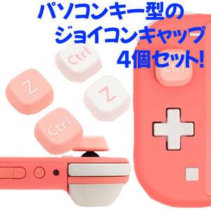 スイッチ グッズ ジョイコン キャップ カバー 4個セット  キー