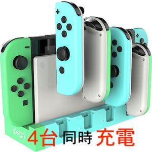 ジョイコン充電ドック Joy-Con スタンド 充電 ブルー/グリーン スイッチ SWITCH