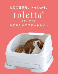 トレッタ 猫トイレ AI搭載 猫用トイレ 新品未使用